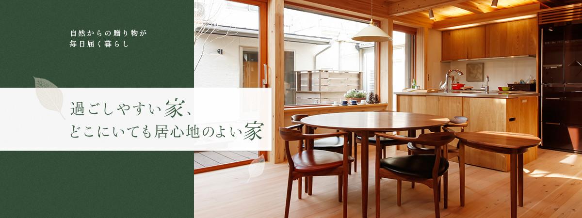 過ごしやすい家、どこにいても居心地のよい家